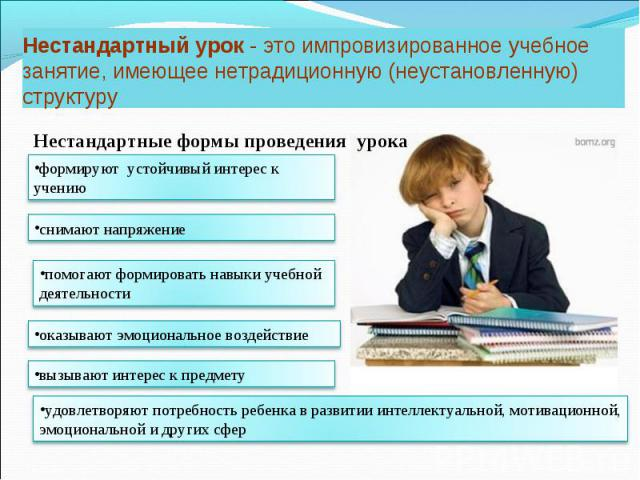 Нестандартный урок - это импровизированное учебное занятие, имеющее нетрадиционную (неустановленную) структуру Нестандартные формы проведения урока