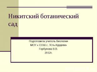 Никитский ботанический сад Подготовила учитель биологииМОУ « СОШ с. Усть-Курдюм»