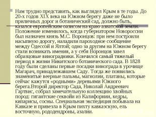 Нам трудно представить, как выглядел Крым в те годы. До 20-х годов XIX века на Ю