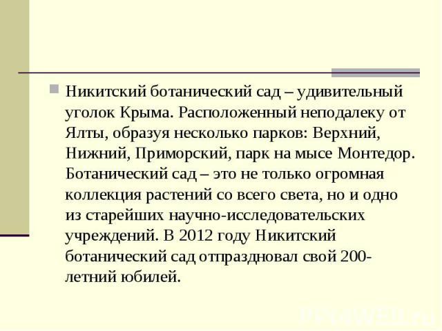 Никитский ботанический сад – удивительный уголок Крыма. Расположенный неподалеку от Ялты, образуя несколько парков: Верхний, Нижний, Приморский, парк на мысе Монтедор. Ботанический сад – это не только огромная коллекция растений со всего света, но и…