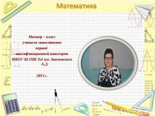 Мастер – классучителя математикипервой квалификационной категорииМКОУ КСОШ №1 им