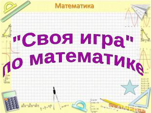 """""""Своя игра""""по математике"""