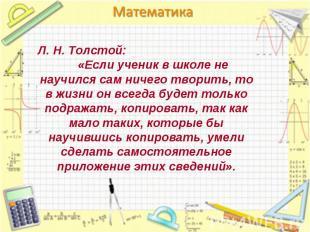 Л. Н. Толстой: «Если ученик в школе не научился сам ничего творить, то в жизни о