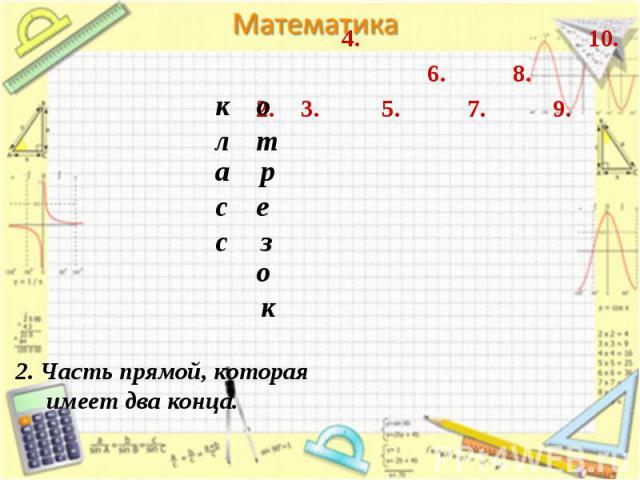 2. Часть прямой, которая имеет два конца.