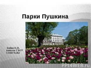 Парки Пушкина Бойко Е.Н. учитель ГБОУ СОШ №262