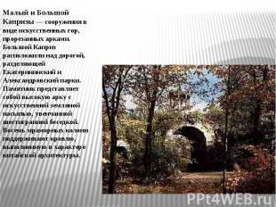 Малый и Большой Капризы — сооружения в виде искусственных гор, прорезанных аркам