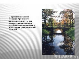 С противоположной стороны Крестового канала перекинуты два моста, декорированные