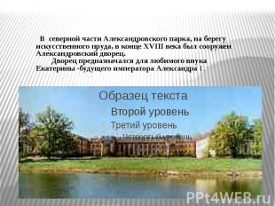 В северной части Александровского парка, на берегу искусственного пруда, в кон