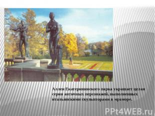 Аллеи Екатерининского парка украшает целая серия античных персонажей, выполненны