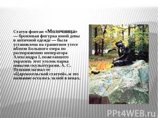 Статуя-фонтан «Молочница» — бронзовая фигурка юной девы в античной одежде — была