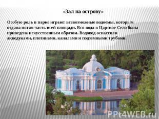 «Зал на острову» Особую роль в парке играют всевозможные водоемы, которым отдана