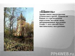 «Шапель»Здание имеет вид развалин готического храма. Шпили на башне со стрельчат