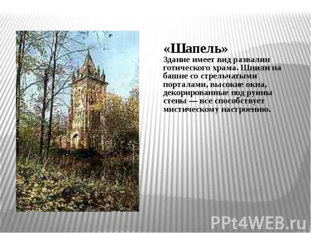 «Шапель»Здание имеет вид развалин готического храма. Шпили на башне со стрельчатыми порталами, высокие окна, декорированные под руины стены — все способствует мистическому настроению.