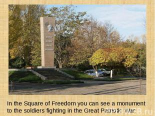 In the Square of Freedom you can see a monument to the soldiers fighting in the