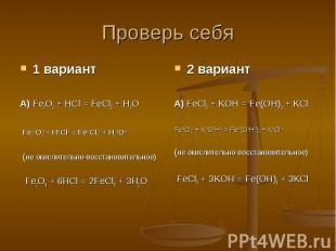 Проверь себя 1 вариантА) Fe2O3 + HCl = FeCl3 + H2O Fe2+3O3-2 + H+1Cl-1 = Fe+3Cl3