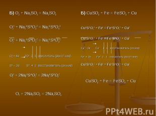 Б) O2 + Na2SO3 = Na2SO4O20 + Na2+1S+4O3-2 = Na2+1S+6O4-2O20 + Na2+1S+4O3-2 = Na2