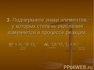 3. Подчеркните знаки элементов, у которых степень окисления изменяется в процесс