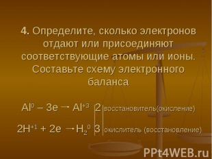 4. Определите, сколько электронов отдают или присоединяют соответствующие атомы