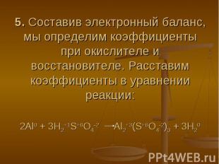 5. Составив электронный баланс, мы определим коэффициенты при окислителе и восст