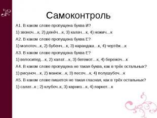 Самоконтроль А1. В каком слове пропущена буква И? 1) звоноч…к, 2) денёч…к, 3) ка