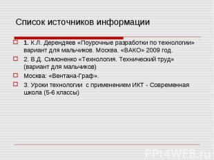 Список источников информации 1. К.Л. Дерендяев «Поурочные разработки по технолог