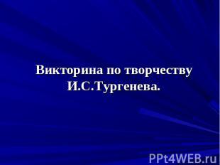 Викторина по творчеству И.С.Тургенева.
