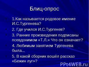 Блиц-опрос 1.Как называется родовое имение И.С.Тургенева?2. Где учился И.С.Турге