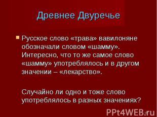 Древнее Двуречье Русское слово «трава» вавилоняне обозначали словом «шамму». Инт