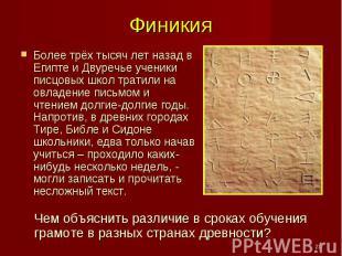 Финикия Более трёх тысяч лет назад в Египте и Двуречье ученики писцовых школ тра