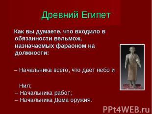 Древний Египет Как вы думаете, что входило в обязанности вельмож, назначаемых фа