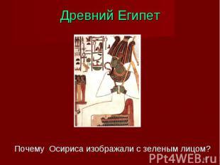 Древний Египет Почему Осириса изображали с зеленым лицом?