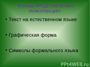ФОРМЫ ПРЕДСТАВЛЕНИЯ ИНФОРМАЦИИ: Текст на естественном языкеГрафическая формаСимв