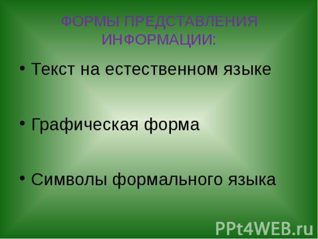 ФОРМЫ ПРЕДСТАВЛЕНИЯ ИНФОРМАЦИИ: Текст на естественном языкеГрафическая формаСимволы формального языка