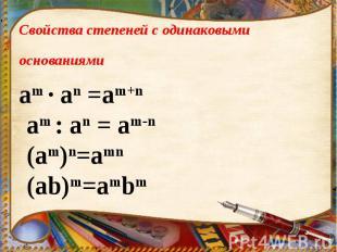 Свойства степеней с одинаковыми основаниями am · аn =am+n am : аn = am-n (am)n=a