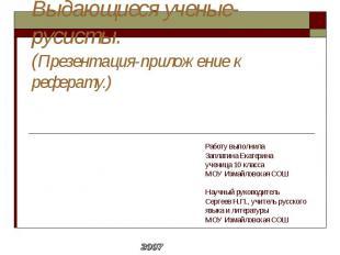 Наука о русском языке.Выдающиеся ученые-русисты.(Презентация-приложение к рефера