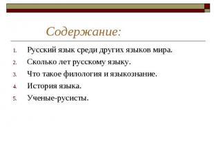 Содержание: Русский язык среди других языков мира.Сколько лет русскому языку.Что