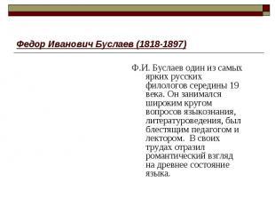 Федор Иванович Буслаев (1818-1897) Ф.И. Буслаев один из самых ярких русских фило