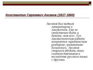 Константин Сергеевич Аксаков (1817-1860) Аксаков был видным литератором и лингви