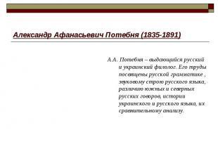 Александр Афанасьевич Потебня (1835-1891) А.А. Потебня – выдающийся русский и ук
