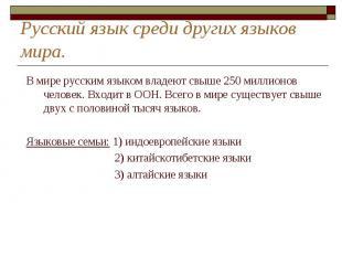 Русский язык среди других языков мира. В мире русским языком владеют свыше 250 м