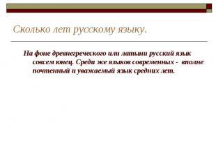 Сколько лет русскому языку. На фоне древнегреческого или латыни русский язык сов