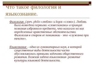 Что такое филология и языкознание. Филология- (греч. philo-»люблю» и logos-»слов