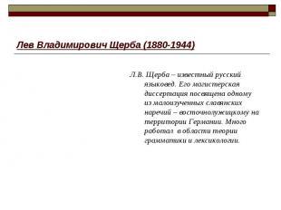 Лев Владимирович Щерба (1880-1944) Л.В. Щерба – известный русский языковед. Его