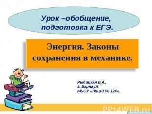 Урок –обобщение, подготовка к ЕГЭ. Энергия. Законы сохранения в механике.Рыбицка