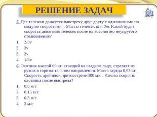 РЕШЕНИЕ ЗАДАЧ 5. Две тележки движутся навстречу друг другу с одинаковыми по моду