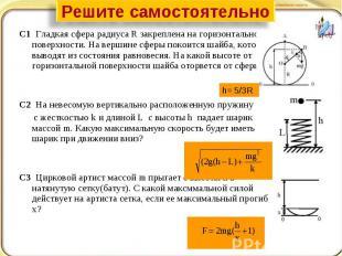 Решите самостоятельно С1 Гладкая сфера радиуса R закреплена на горизонтальной по