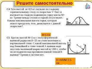 Решите самостоятельно С4 Тело массой m=0,5 кг скользит по гладкому горизонтально