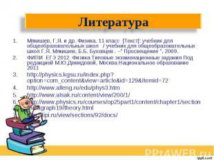Литература Мякишев, Г.Я. и др. Физика. 11 класс [Текст]: учебник для общеобразов