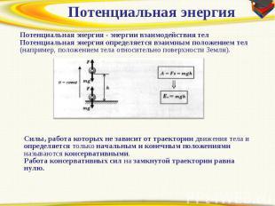 Потенциальная энергияПотенциальная энергия - энергии взаимодействия телПотенциал