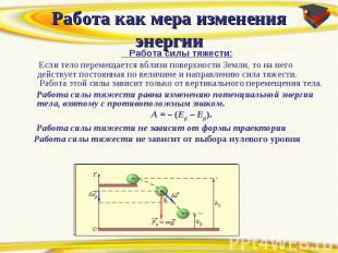 Работа как мера изменения энергии Работа силы тяжести: Если тело перемещается вб